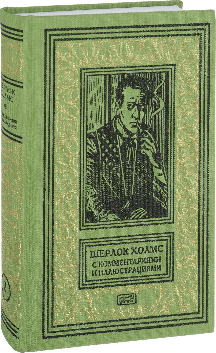 Шерлок Холмс с комментариям и иллюстрациями. Том 2