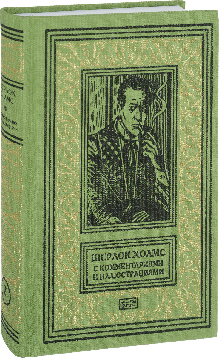 Артур Конан Дойл Шерлок Холмс с комментариям и иллюстрациями. Том 2