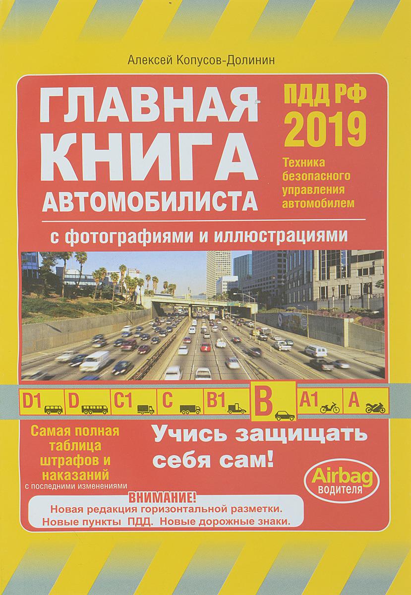 Главная книга автомобилиста 2019 (с последними изменениями и дополнениями)