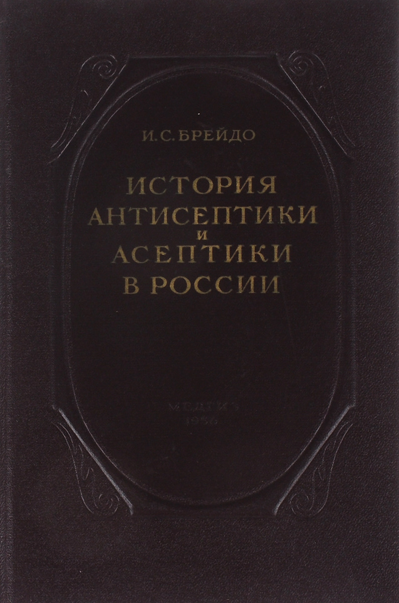 И.С. Брейдо История антисептики и асептики в России мази антисептики