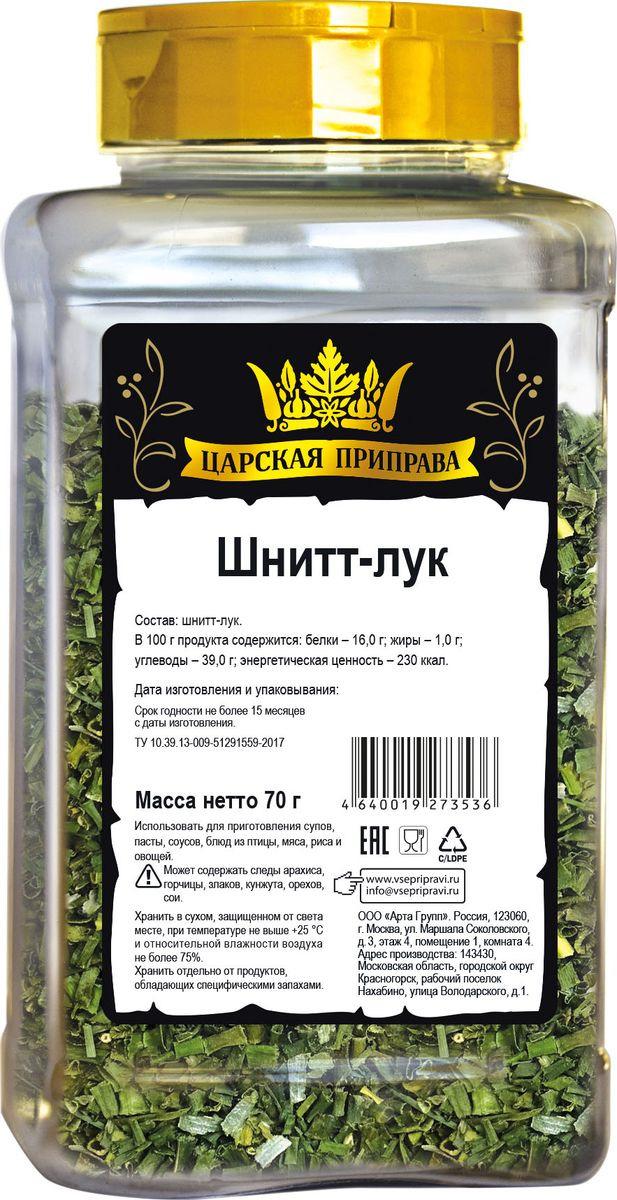 Лук-шнитт сушеный Царская приправа, 70 г