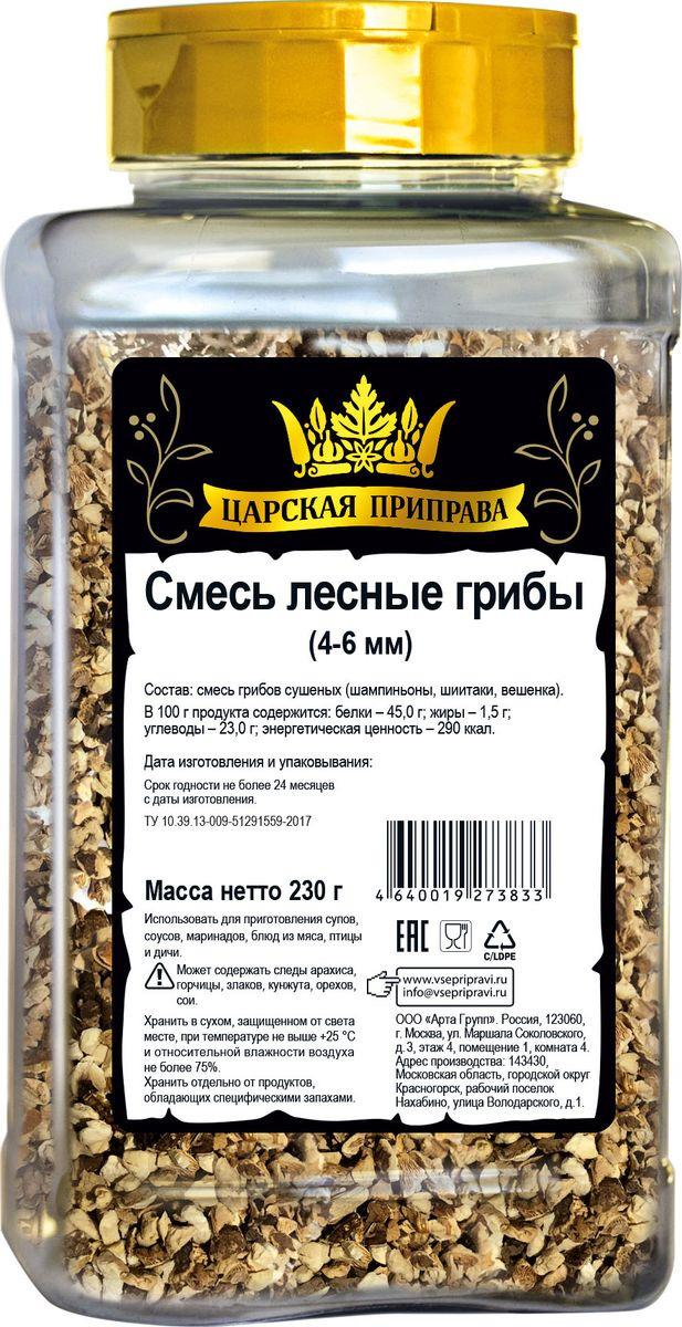 Смесь сушеных лесных грибов Царская приправа 4-6 мм, 230 г