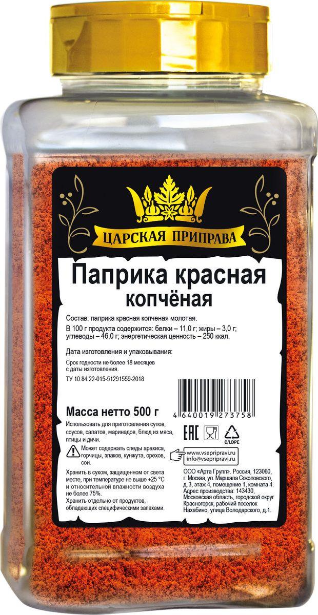 Паприка красная молотая Царская приправа копченая, 500 г паприка красная сушёная 50 г китай