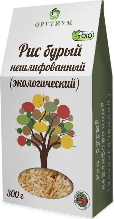 Рис Оргтиум, бурый, нешлифованный, экологический, 300 г