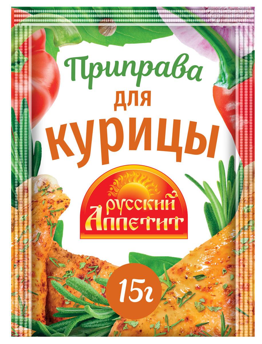 Приправа Русский аппетит Для курицы, 15 г самородова и приготовление блюд из мяса и домашней птицы учебное пособие