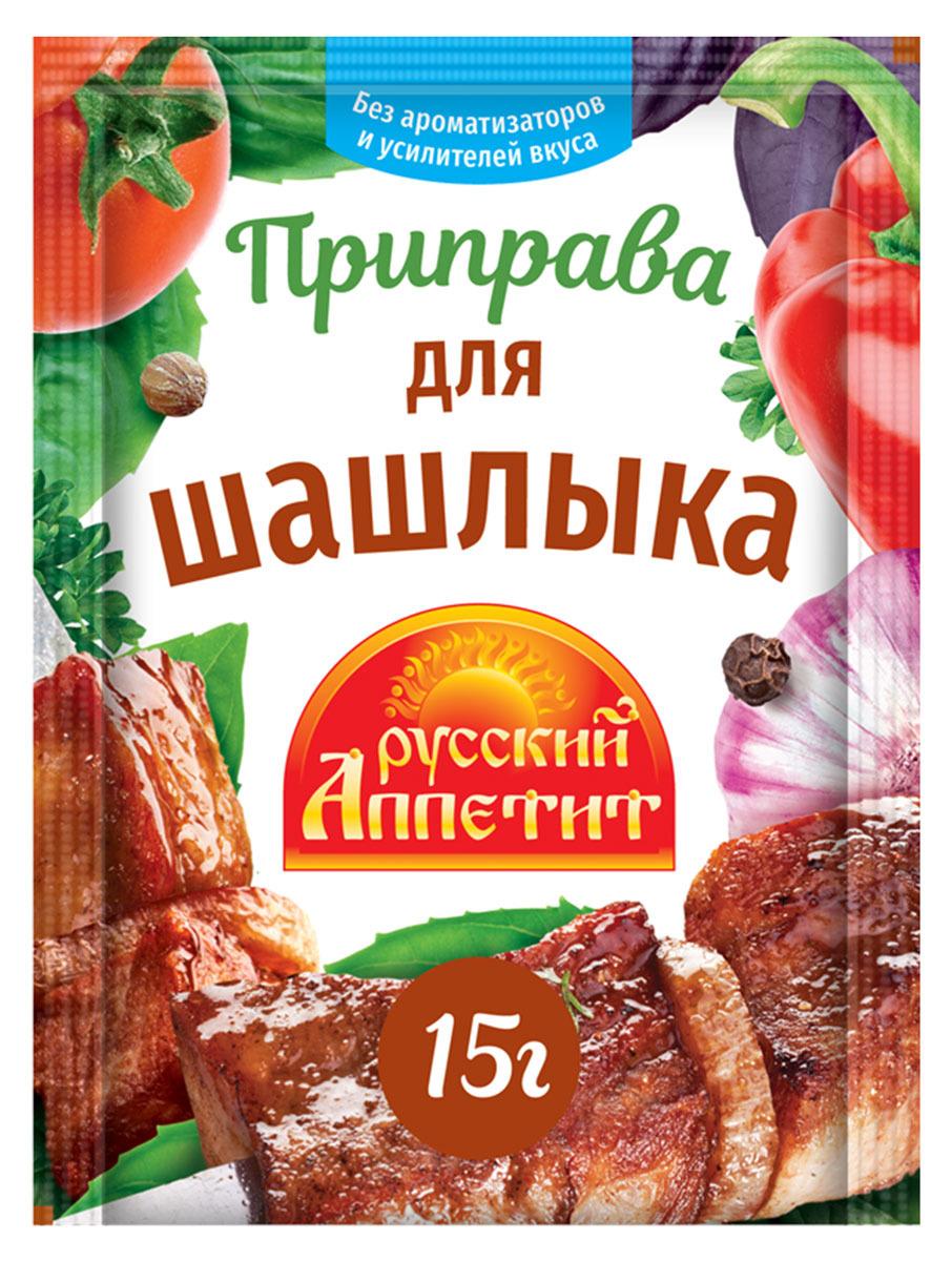Приправа Русский аппетит Для шашлыка, 15 г приправа для шашлыка