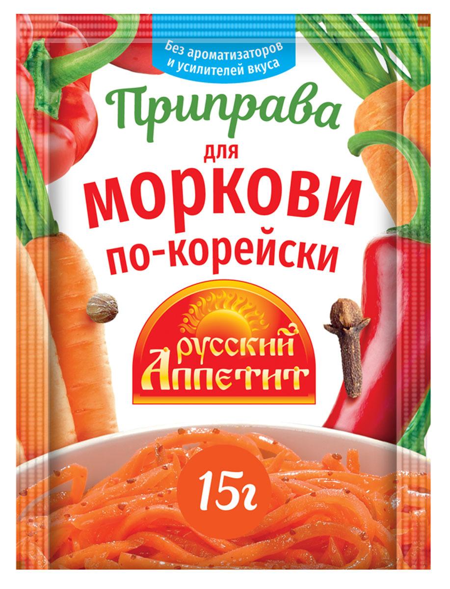 Фото - Приправа Русский аппетит Для морковки по-корейски, 15 г декор для выпечки русский аппетит мак 11 г