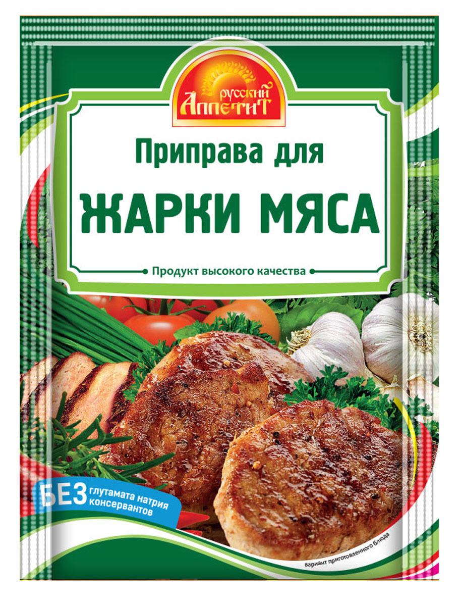 Фото - Приправа Русский аппетит Для жарки мяса, 15 г декор для выпечки русский аппетит мак 11 г
