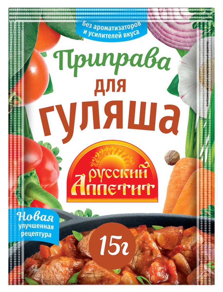Приправа Русский аппетит Для гуляша, 15 гДПГРРА_215Посыпать приправой кусочки мяса, перемешать и оставить на 20 минут, затем мясо можно жарить или тушить.