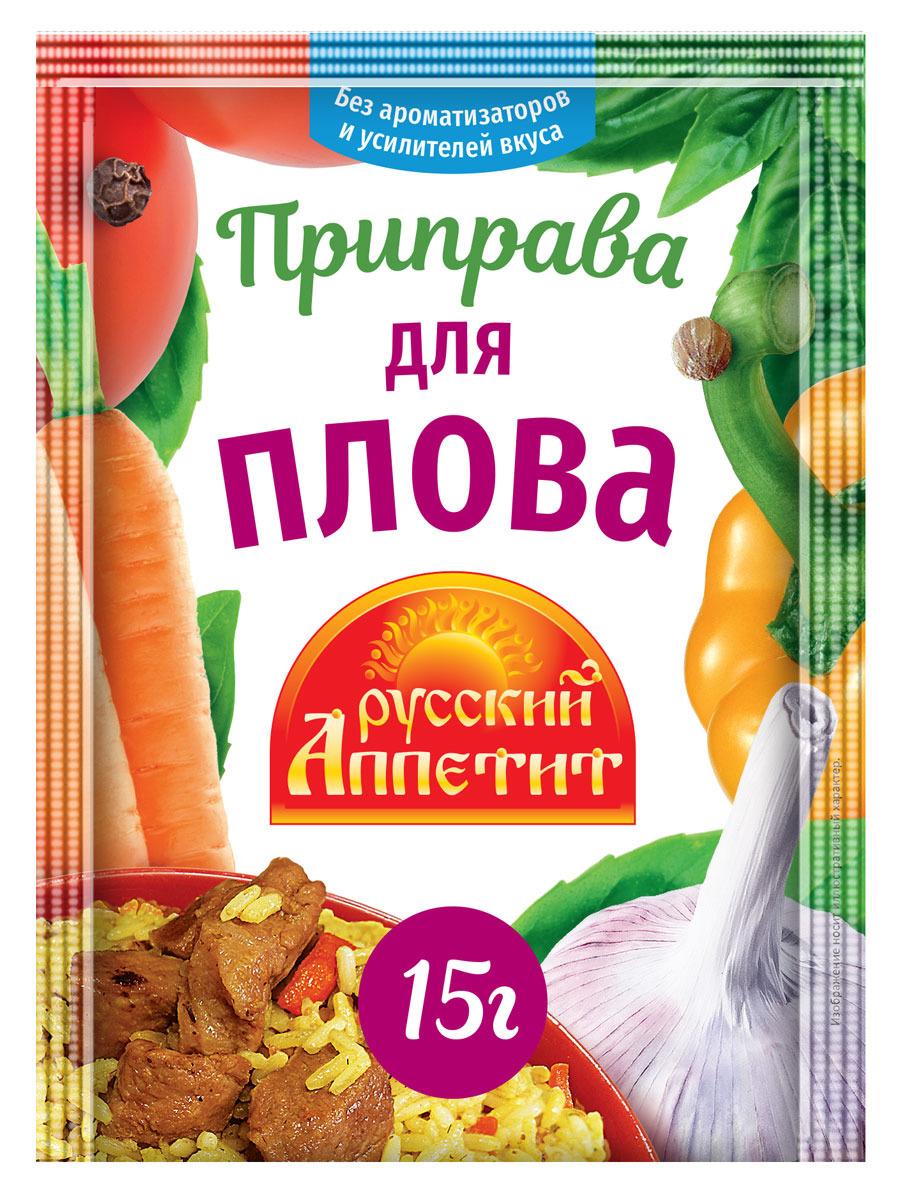 Фото - Приправа Русский аппетит Для плова, 15 г декор для выпечки русский аппетит мак 11 г