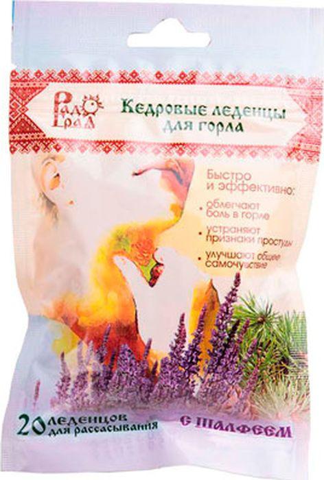 Леденцы живичные Радоград, с прополисом, шалфей на сахаре, 64 г доктор тайсс леденцы шалфей с витамином с 60г