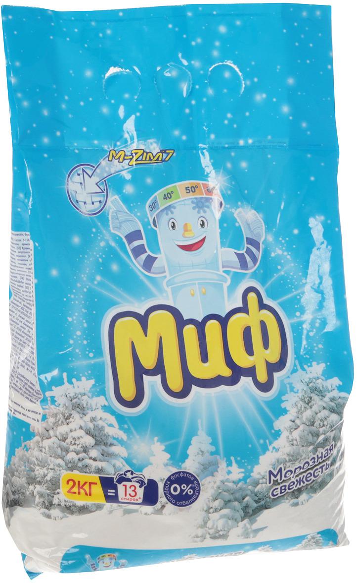 Стиральный порошок Миф 3в1 Морозная свежесть, автомат, 2 кг стиральный порошок миф морозная свежесть 2кг page 6
