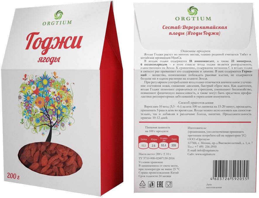 Ягоды Годжи Оргтиум, экологические, 200 г
