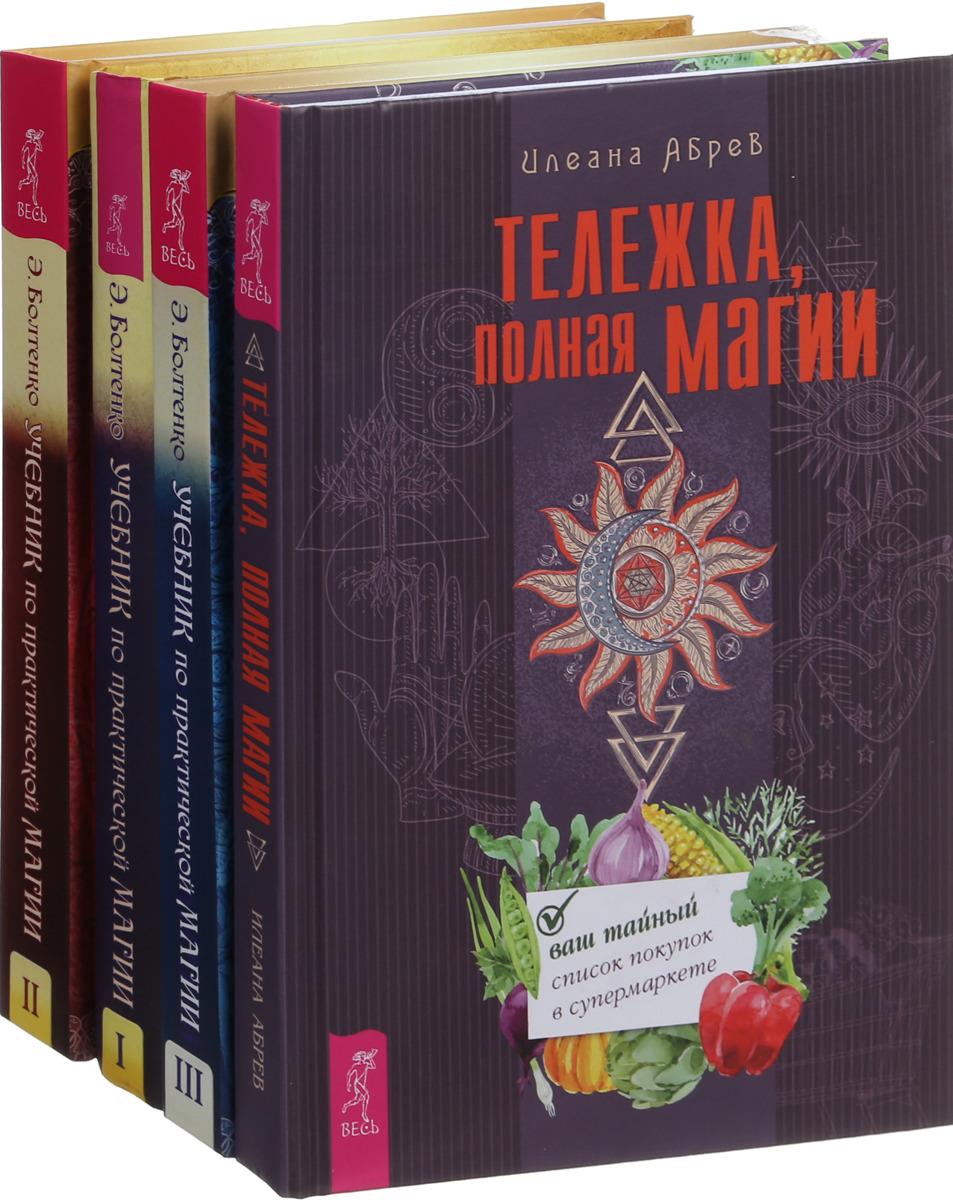 Тележка, полная магии. Учебник по магии часть 1. Учебник по магии часть 2.Учебник по магии часть 3 (комплект из 4-х книг)