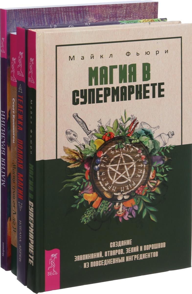 Тележка, полная магии. Магия в супермаркете. Магия трав. Магия Бразилии (комплект из 4-х книг)