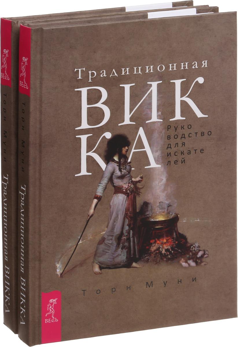 Т. Муни Традиционная Викка (комплект из 2-х книг) а саргсян торн муни традиционная викка викканский оракул круг года комплект из 3 х книг