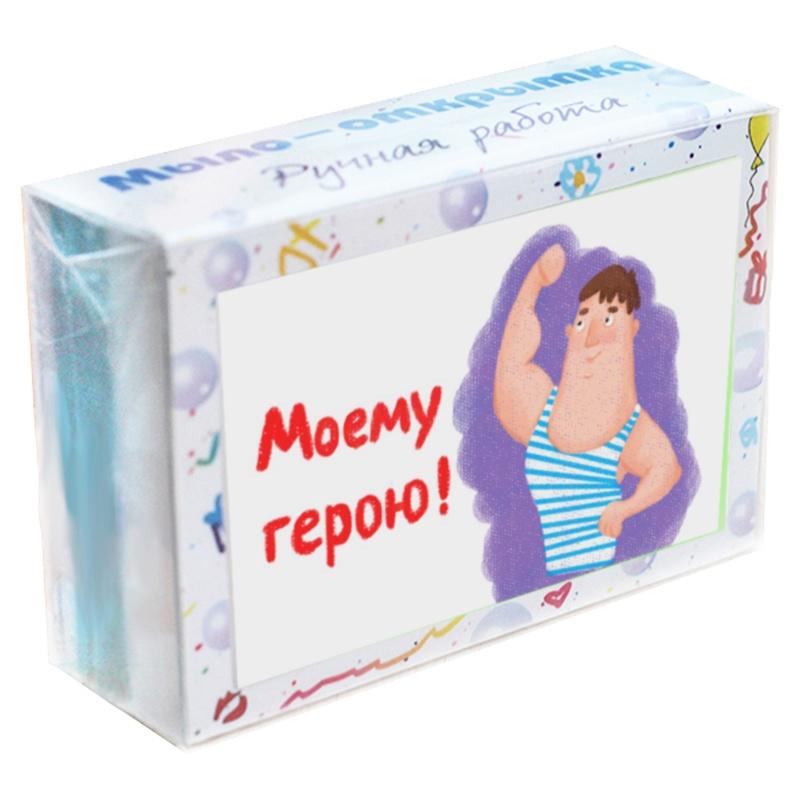 """Мыло туалетное ЭЛИБЭСТ Мыло-открытка """"Моему герою"""" полезный подарок мужчине, парню, другу, сыну, брату, коллеге, дедушке, 100 гр."""