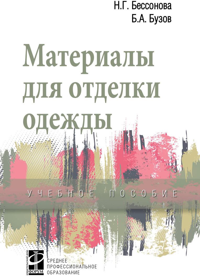 Материалы для отделки одежды | Бузов Борис Александрович, Бессонова Наталья Геннадьевна