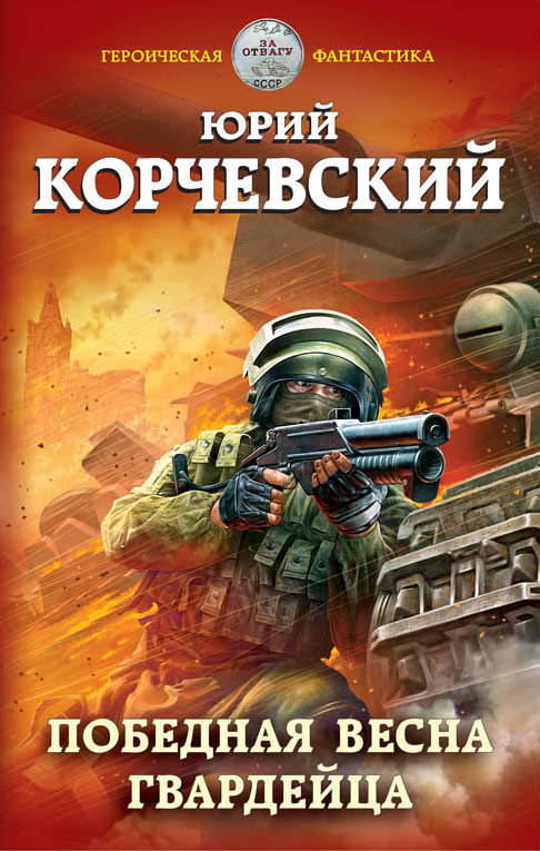 Юрий Корчевский Победная весна гвардейца