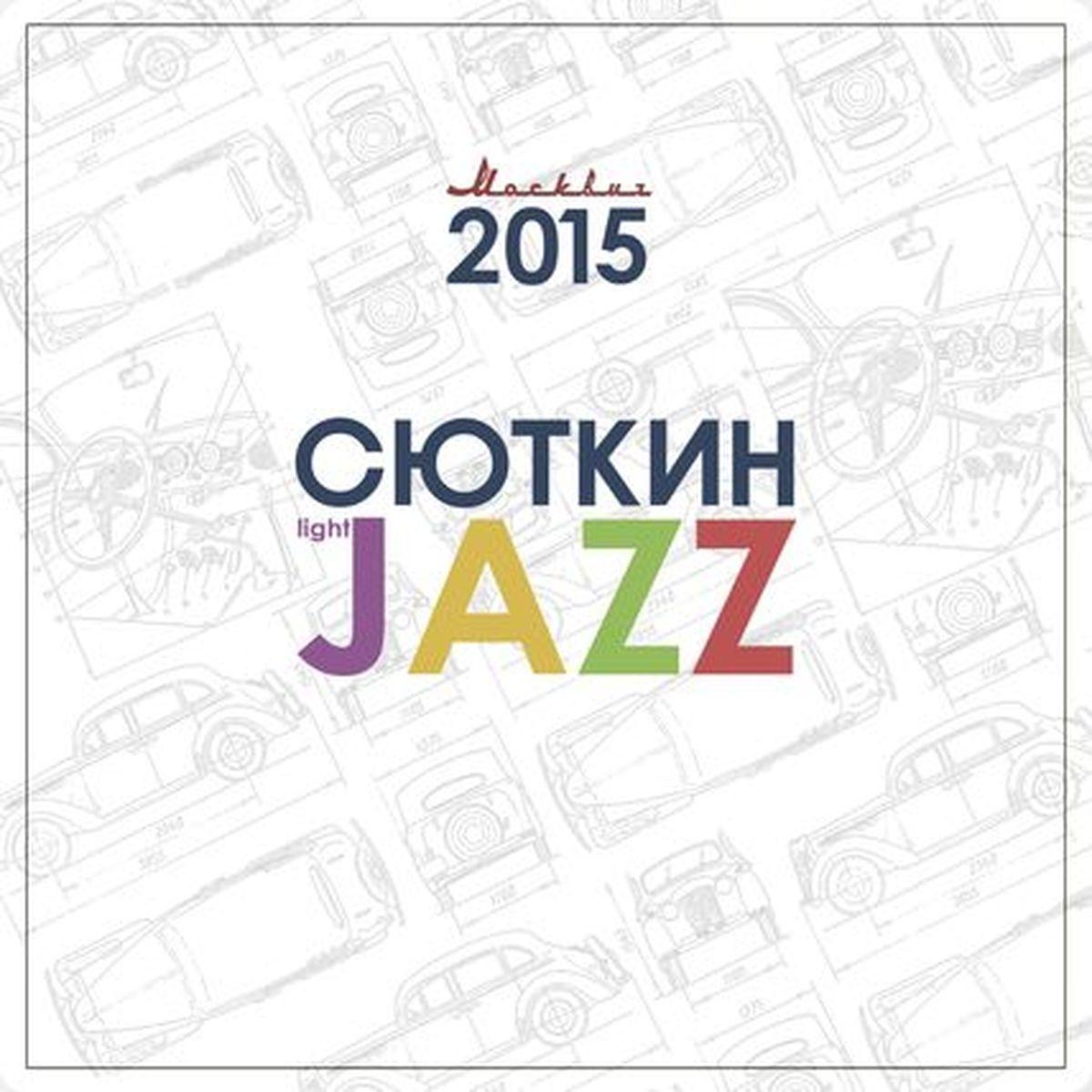 Валерий Сюткин Валерий Сюткин. Москвич-2015 (LP)