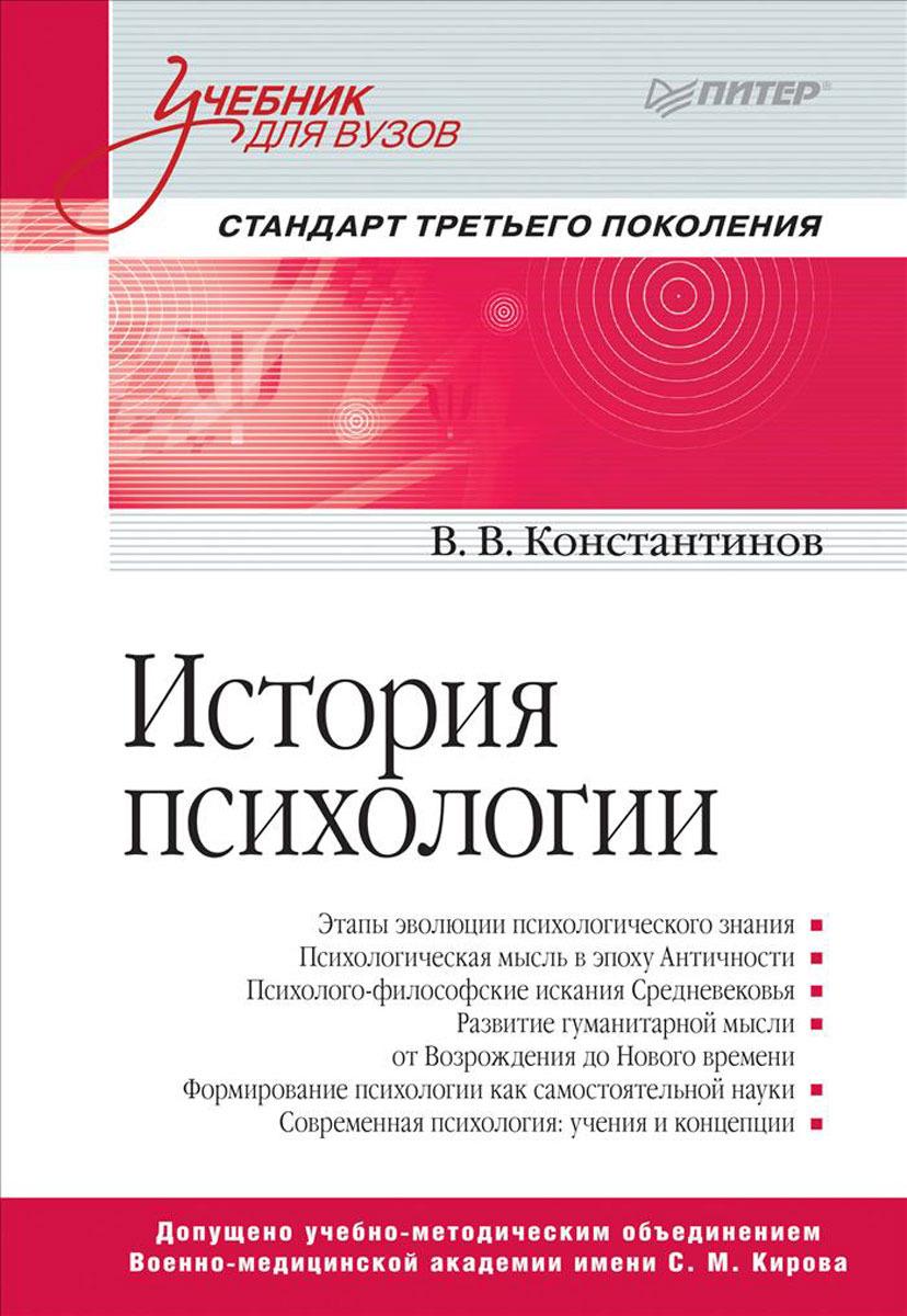 История психологии. Учебник для вузов