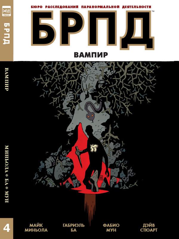 БРПД. Вампир | Мун Фабио, Ба Габриэль