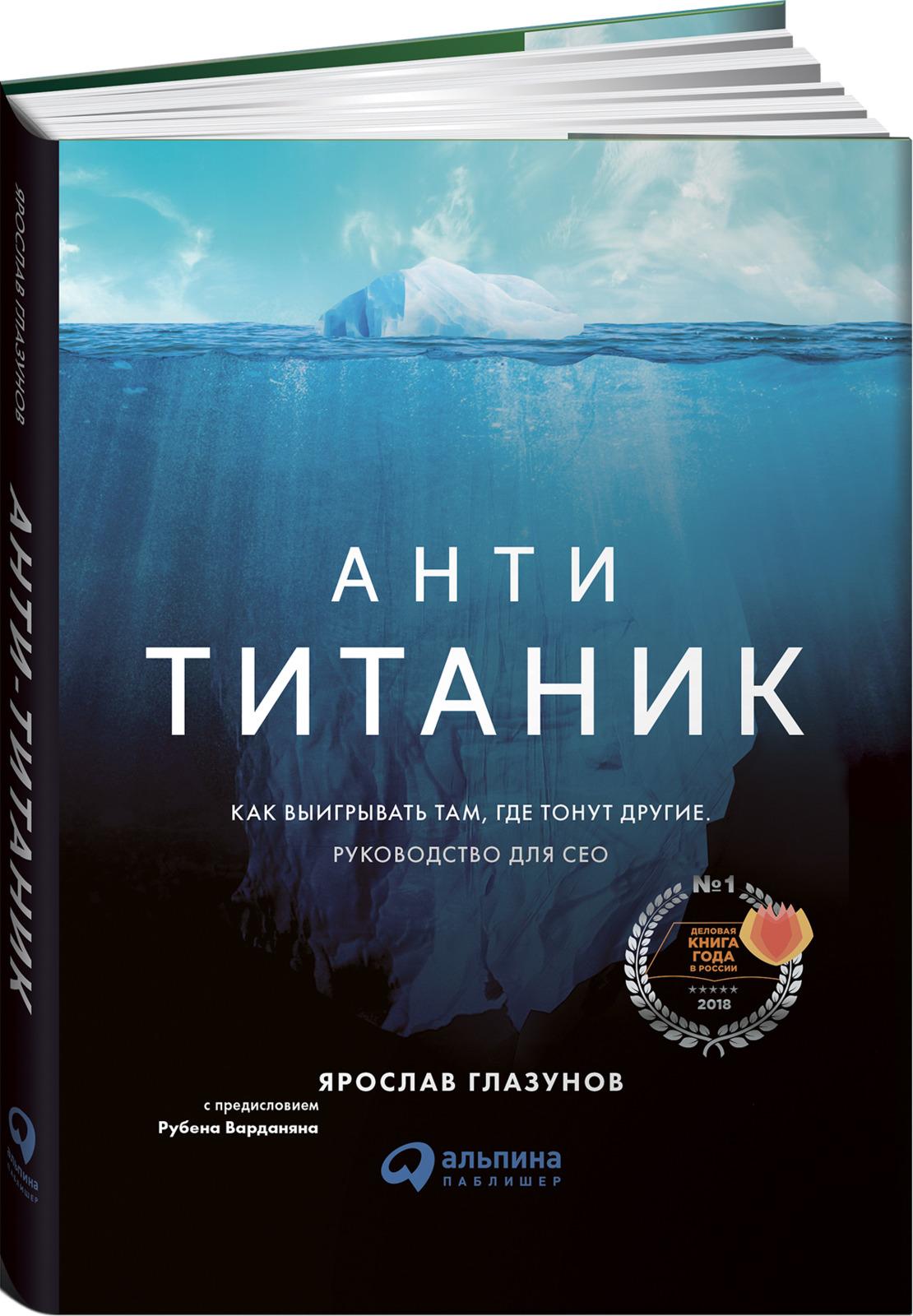 Ярослав Глазунов Анти-Титаник. Как выигрывать там, где тонут другие. Руководство для CEO