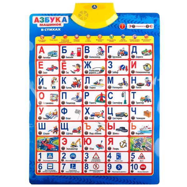 ОБУЧАЮЩИЙ ПЛАКАТ УМКА «АЗБУКА МАШИНОК В СТИХАХ» коненкина г ред учим буквы от а до я учим цифры от 1 до 10 веселый счет азбука в стихах и картинках
