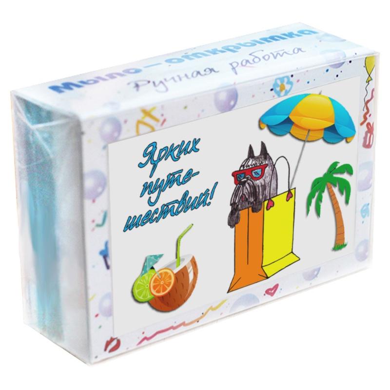 """Мыло туалетное ЭЛИБЭСТ Мыло-открытка """"Ярких путешествий"""" оригинальный полезный подарок маме, папе, другу, подруге, сыну, дочери, коллеге, 100 гр."""