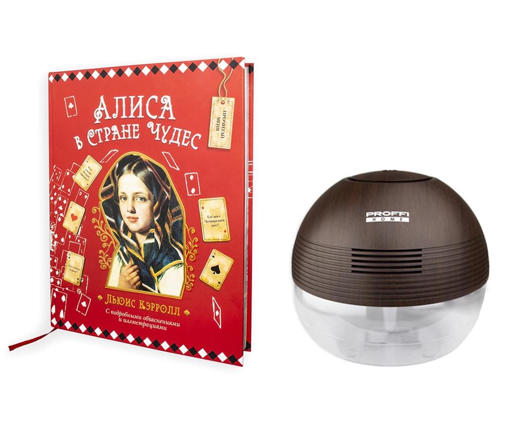 лучшая цена Увлажнитель воздуха PROFFI PH8789 (3 в 1 - увлажнитель, мойка воздуха, ночник) и Книга Алиса в Стране Чудес, белый, красный, коричневый, прозрачный, светло-коричневый, темно-коричневый