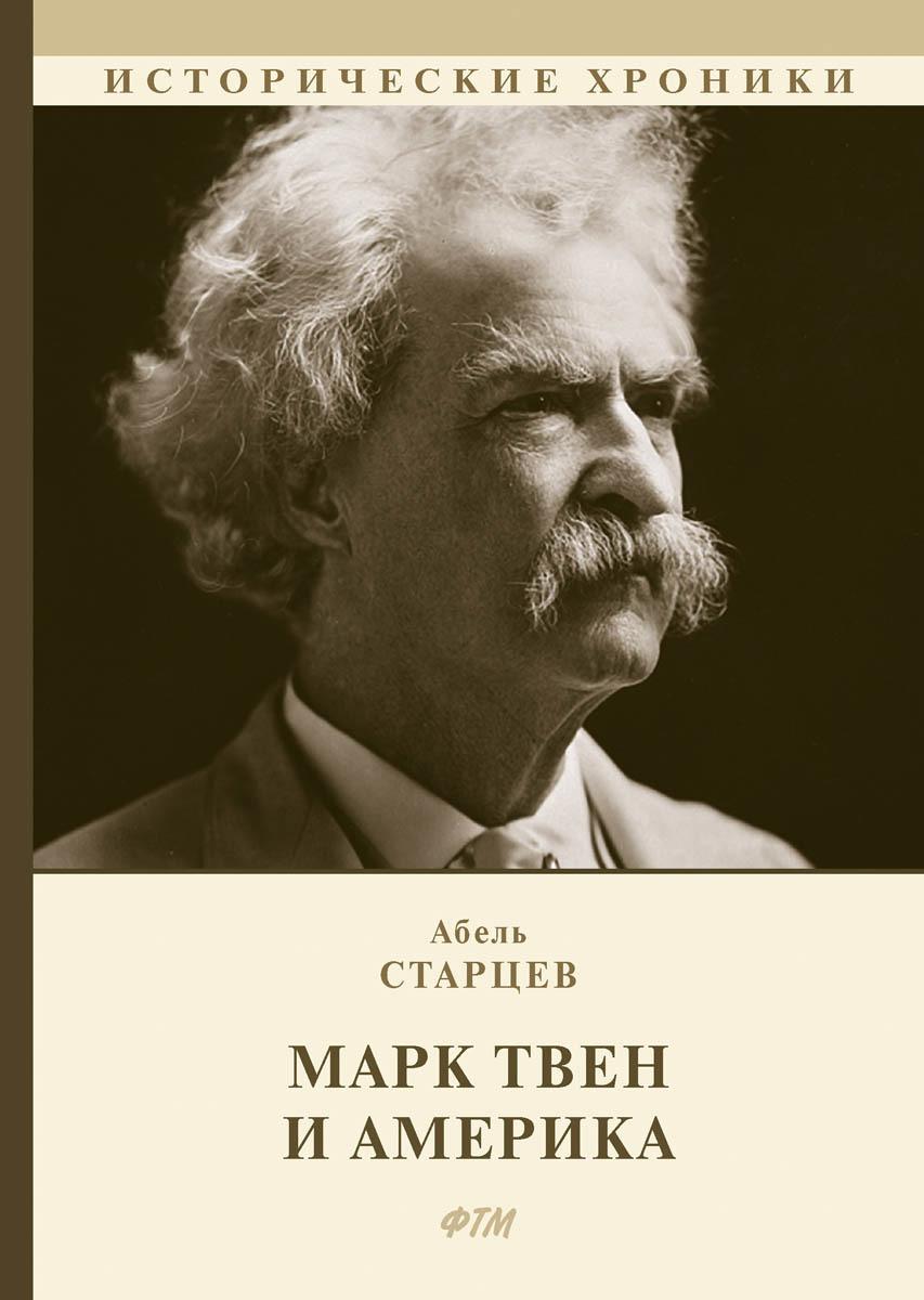 А. Старцев Марк Твен и Америка