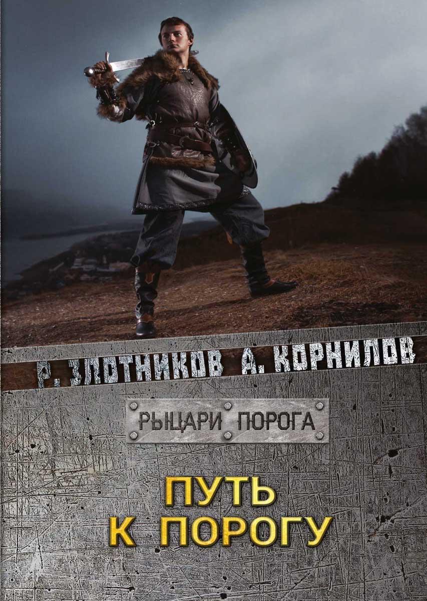 Р. В. Злотников,А. Корнилов Путь к Порогу
