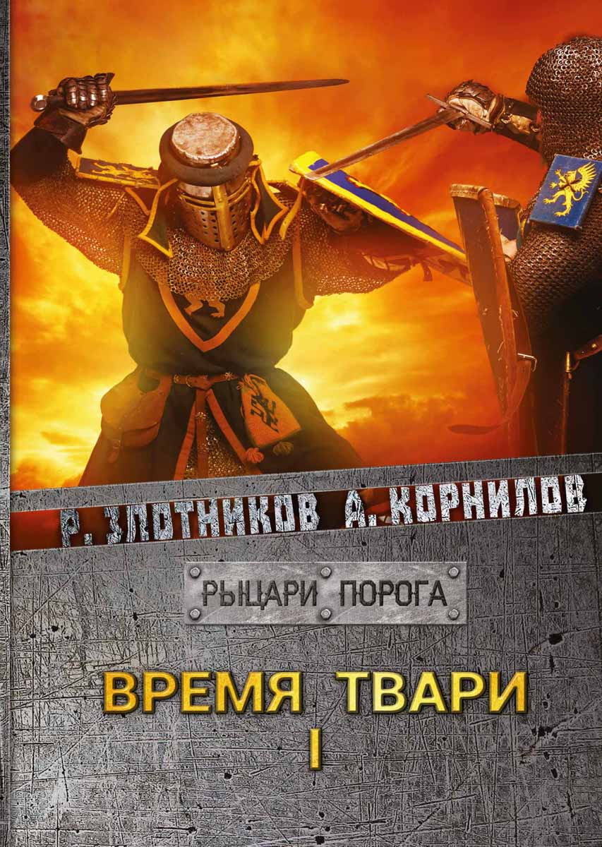 Р. В. Злотников,А. Корнилов Время твари. Том 1 злотников р корнилов а время твари том ii