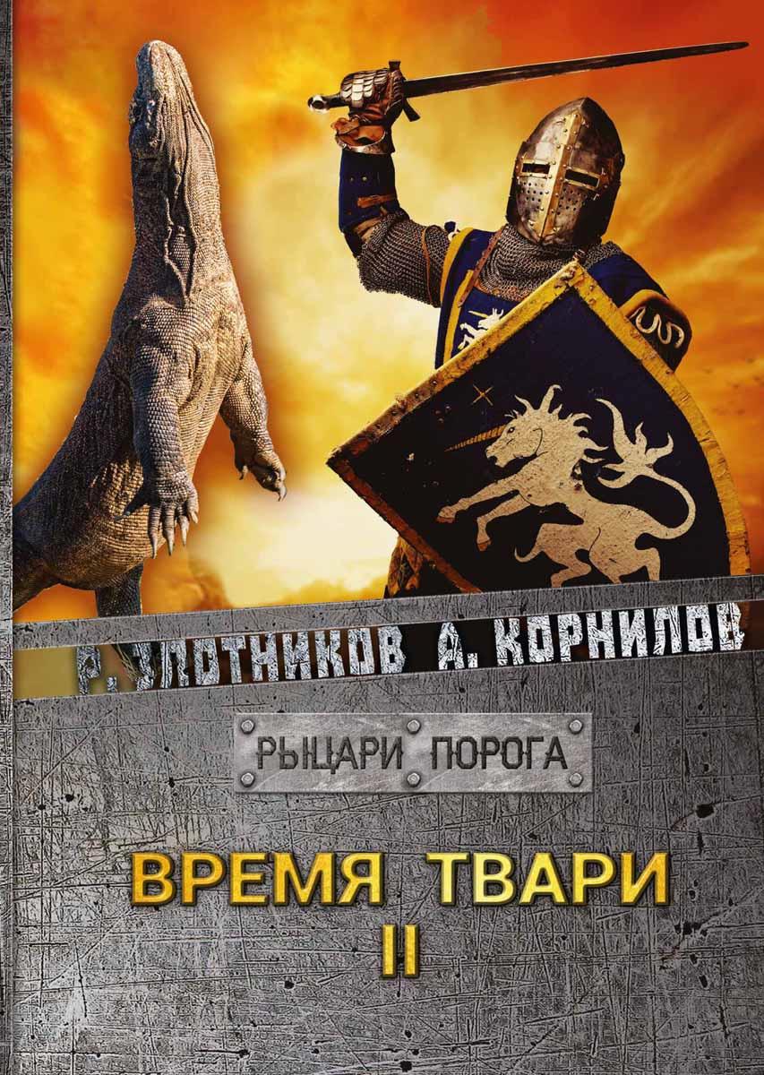 Р. В. Злотников,А. Корнилов Время твари. Том 2 злотников р корнилов а время твари том ii