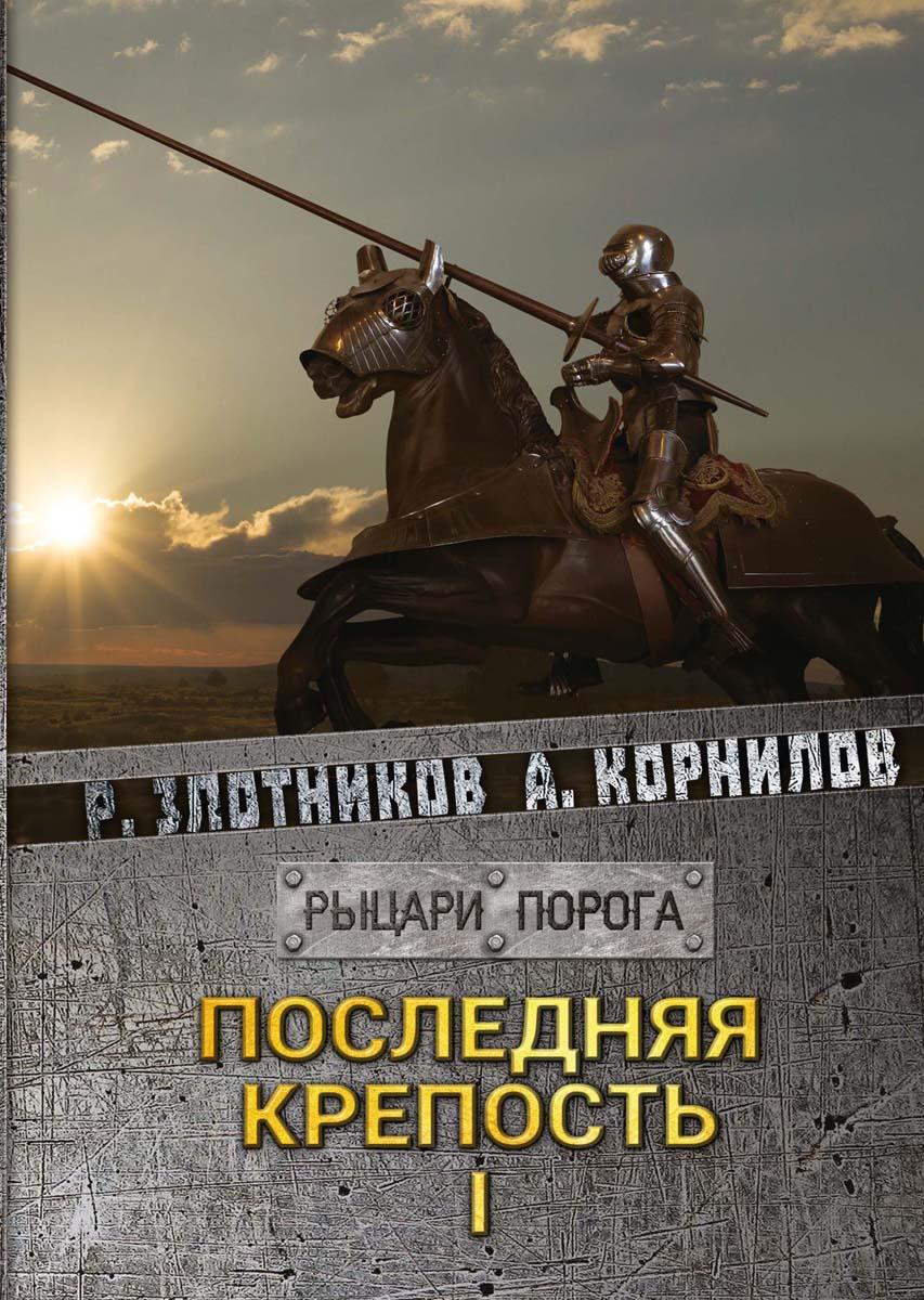 Р. В. Злотников,А. Корнилов Последняя крепость. Том 1