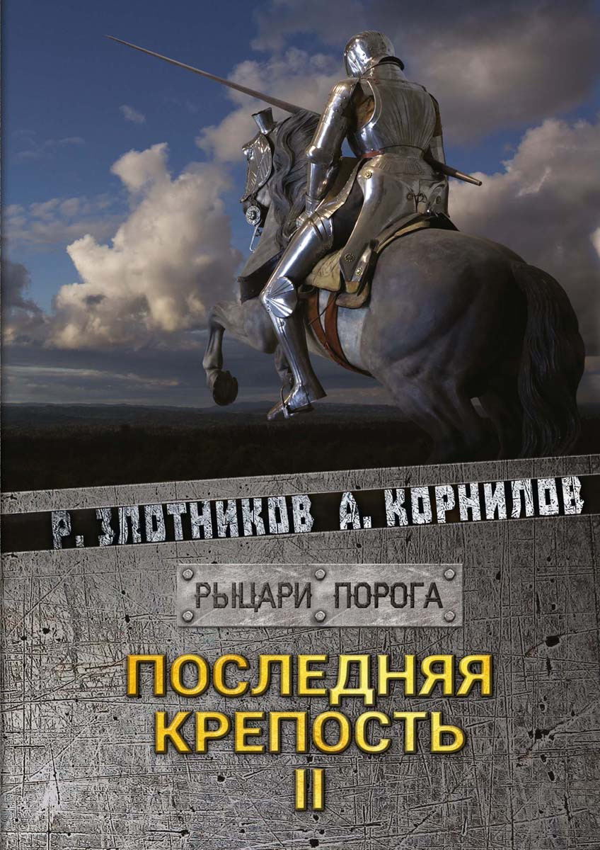 Р. В. Злотников,А. Корнилов Последняя крепость. Том 2 злотников р корнилов а время твари том ii