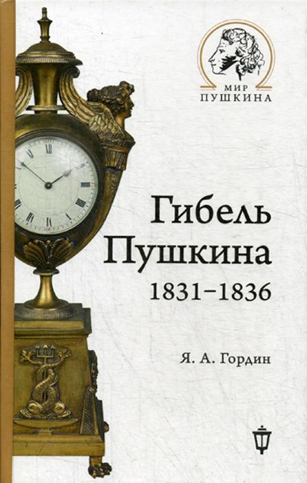 Я. А. Гордин Гибель Пушкина. 1831-1836