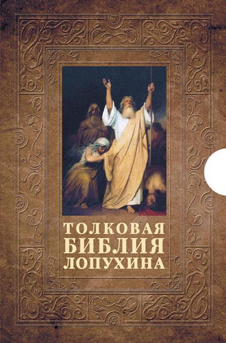 А. П. Лопухин Толковая Библия Лопухина. В 2 томах (комплект)