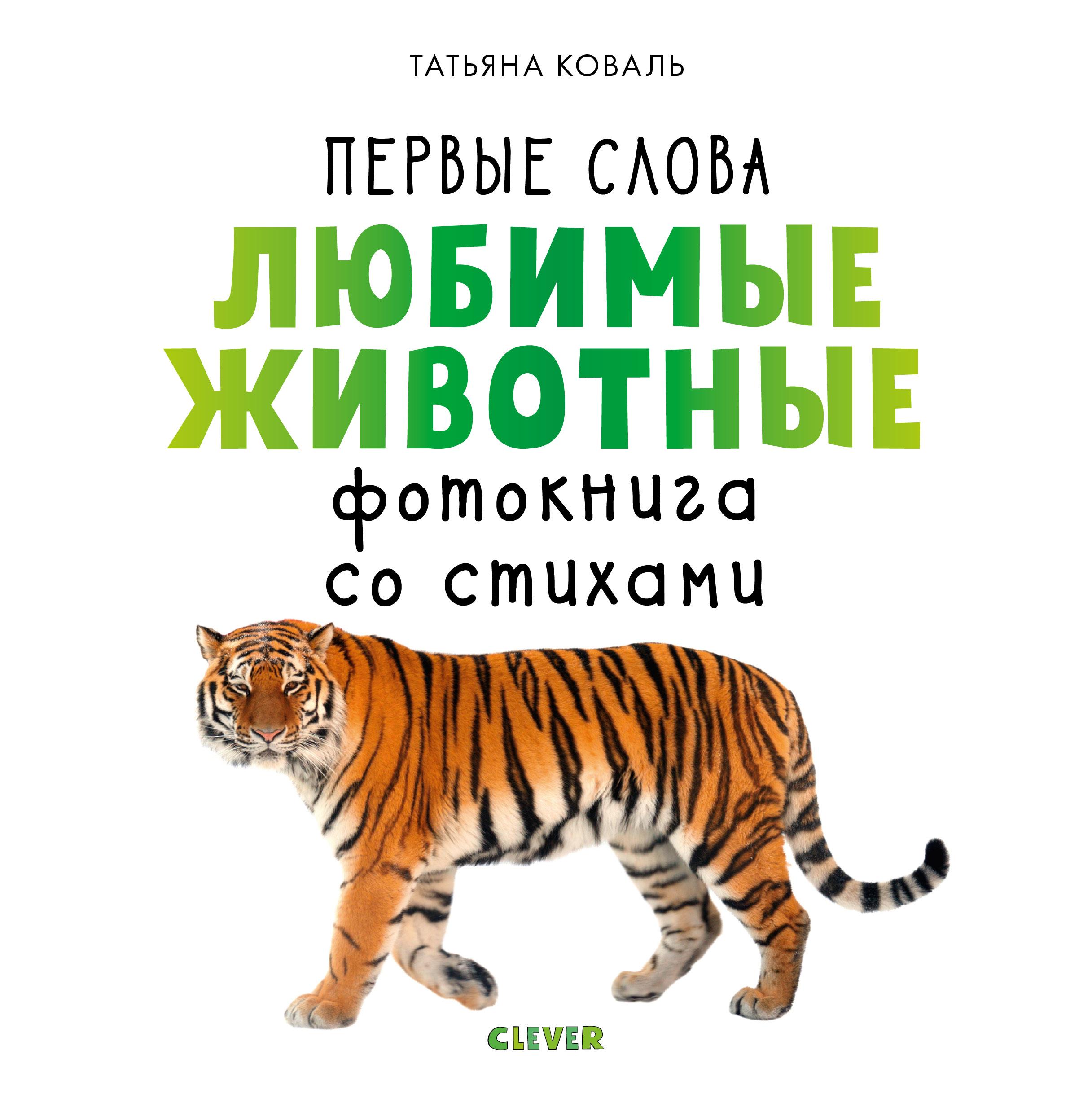 Т. Коваль Первые слова. Любимые животные. Фотокнига со стихами