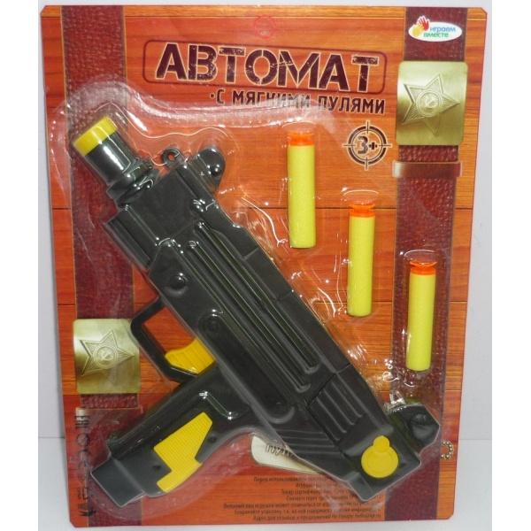 Игрушечное оружие Играем вместе Автомат, 260699, с мягкими пулями, 27 х 21 х 4 см автомат c мягкими светящимися пулями 201055