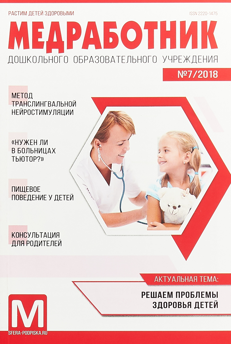 Медработник ДОУ, №7, ноябрь 2018 медработник дошкольного образовательного учреждения 3 2013