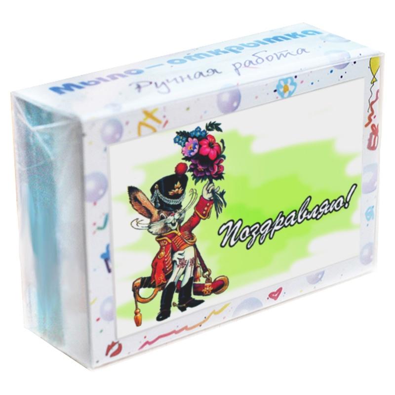 """Мыло туалетное ЭЛИБЭСТ Мыло-открытка """"Поздравляю!"""" полезный подарок мужчине, женщине, брату, сестре, другу, подруге, бабушке, дедушке, коллеге на любой праздник, 100 гр."""