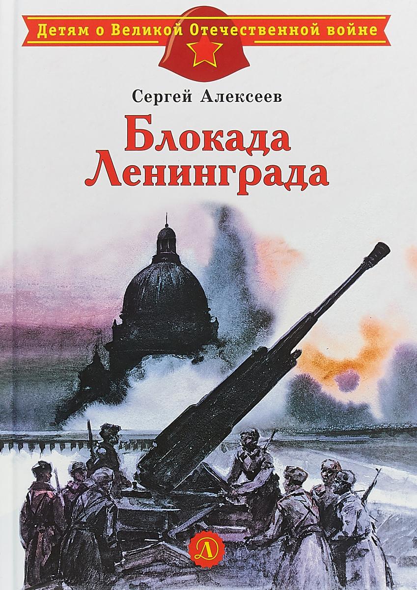 все цены на Сергей Алексеев Блокада Ленинграда онлайн