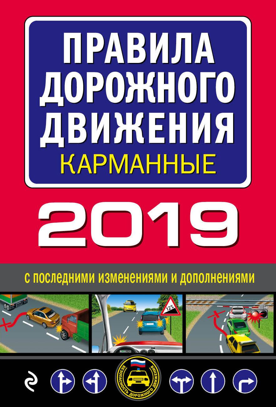 Правила дорожного движения 2019 карманные с самыми последними изменениями правила дорожного движения 2018 карманные с последними изменениями и дополнениями