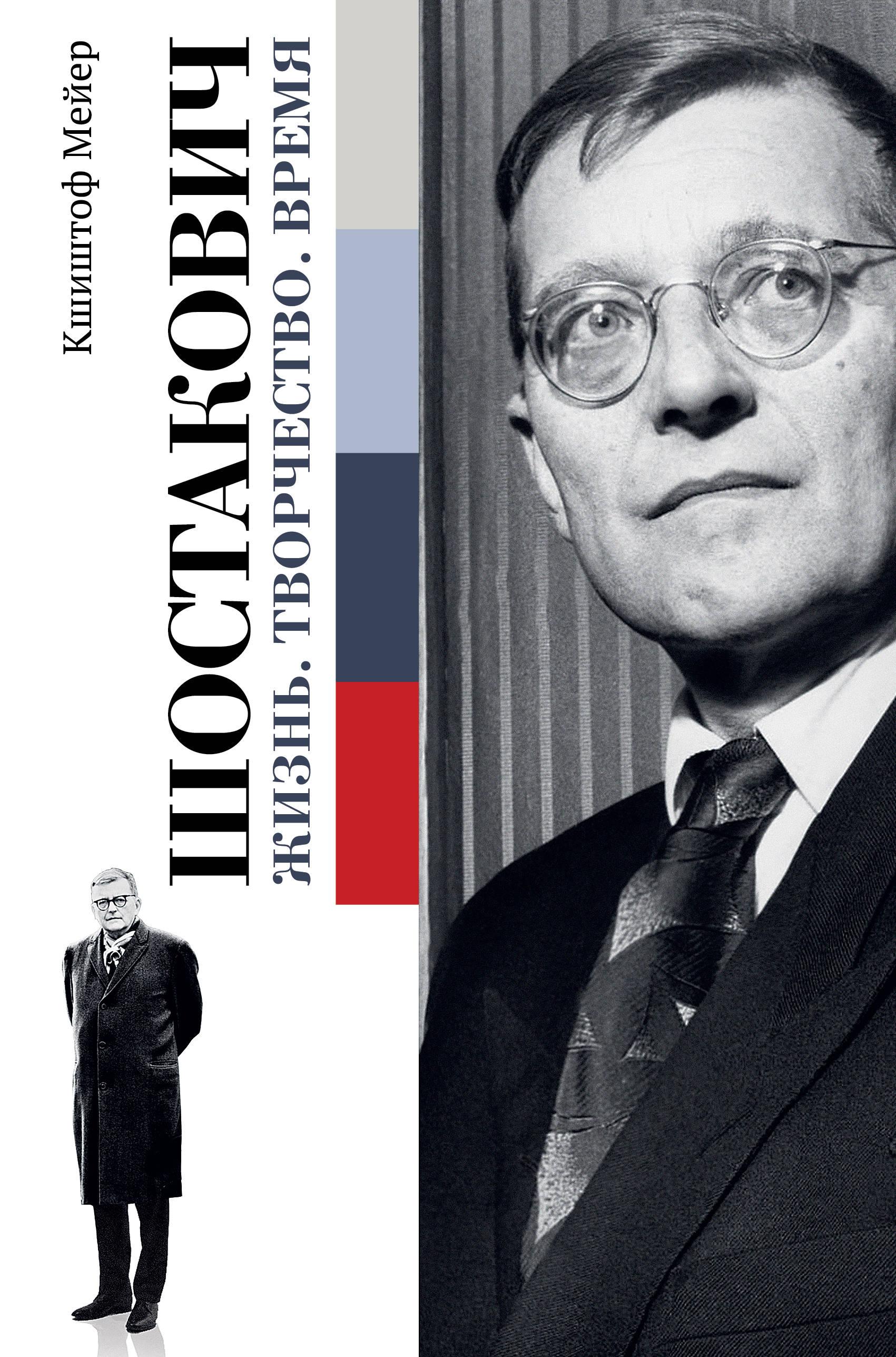 Мейер Кшиштоф Шостакович. Жизнь. Творчество. Время