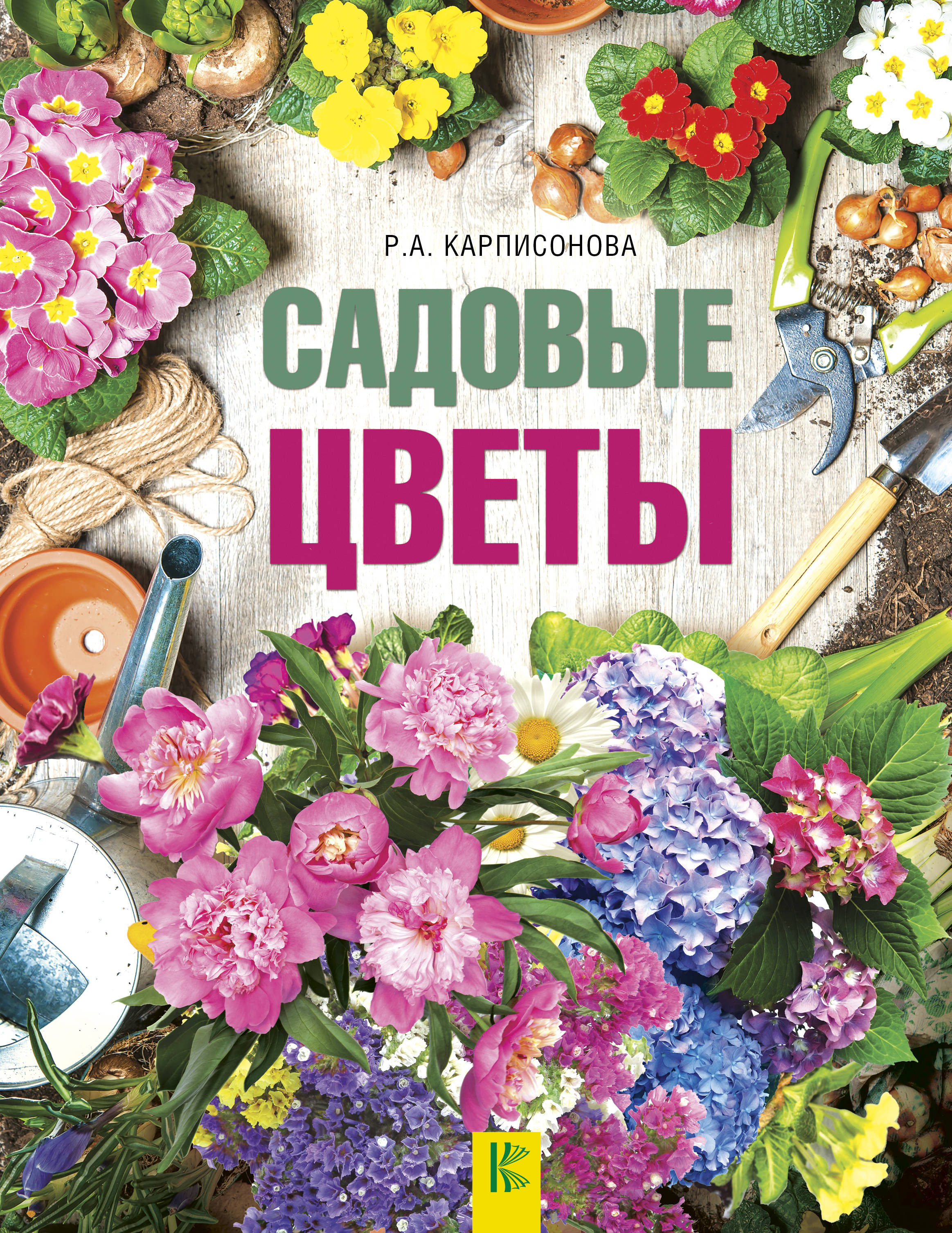 Р. А. Карписонова. Садовые цветы