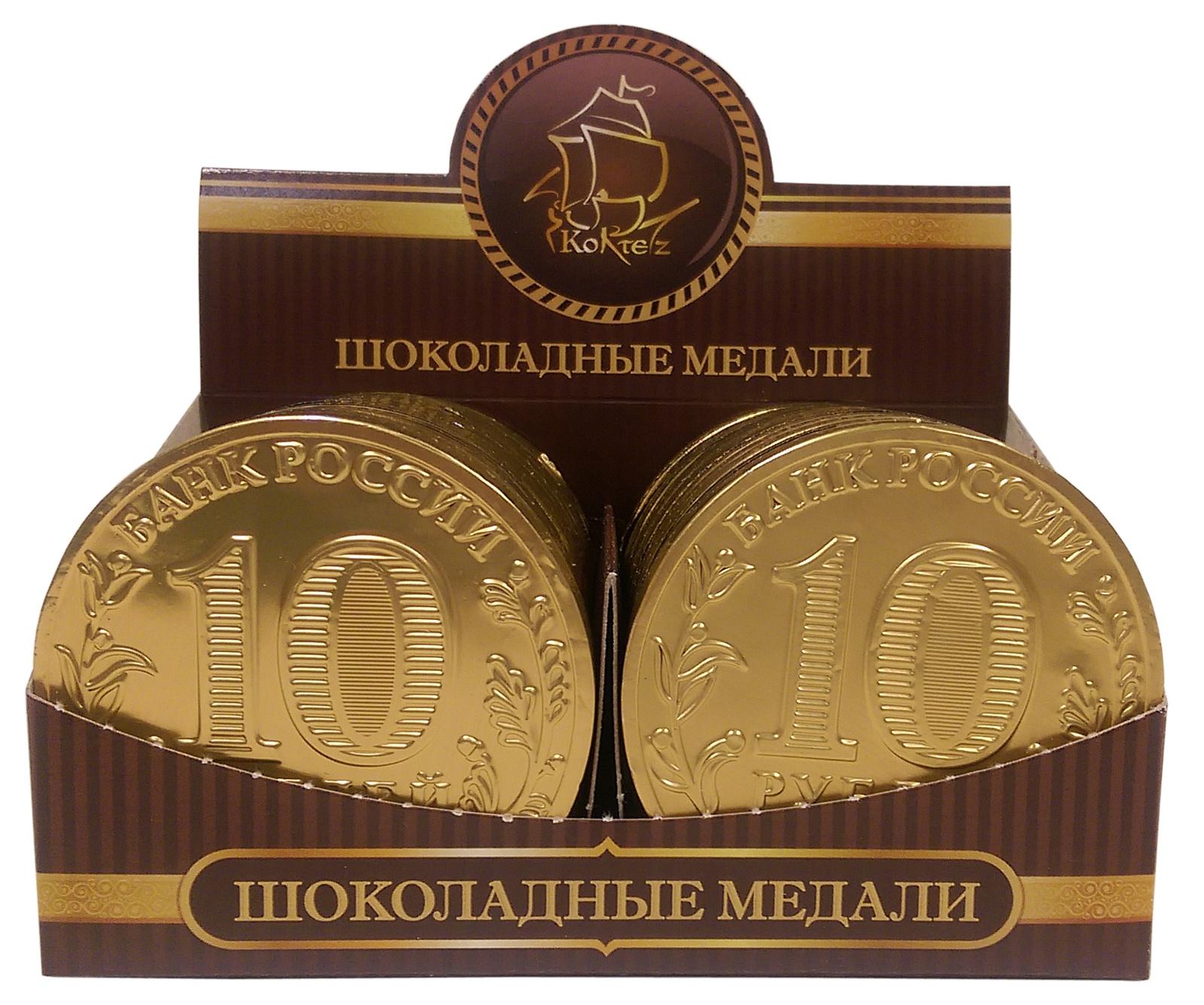 """25г шоколад фигурный молочный Шоколадные медали """"10 РУБЛЙ"""""""
