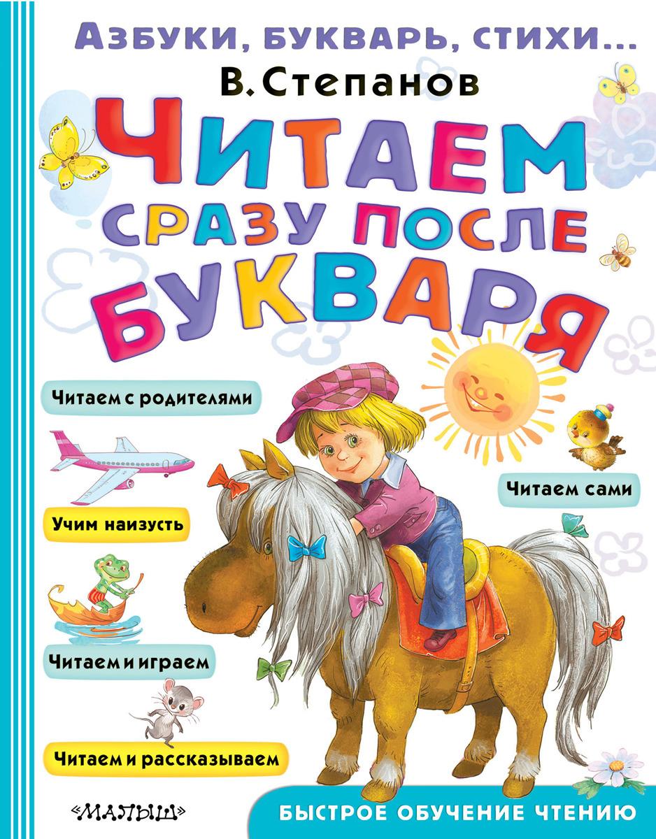 В. В. Степанов Читаем сразу после букваря