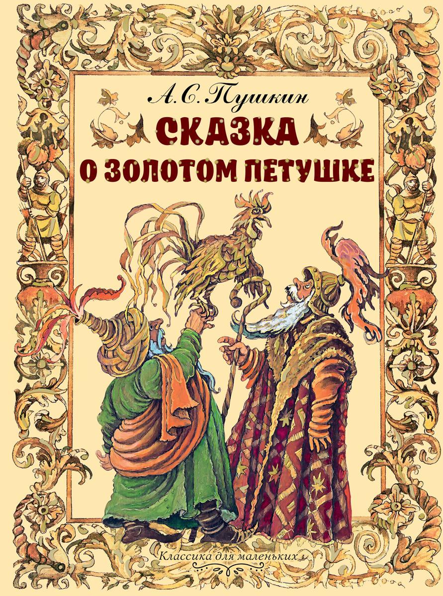 А. С. Пушкин Сказка о золотом петушке