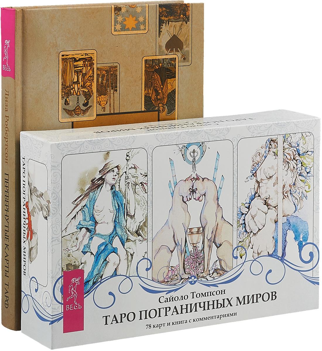 Перевернутые карты Таро + Таро миров (7334)